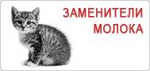 Заменители молока для  котят Роял Канин • Royal Canin